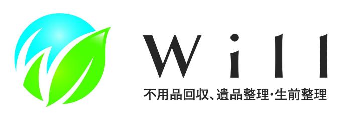 遺品整理、ゴミ屋敷片付け、不用品回収のWill(ウィル)